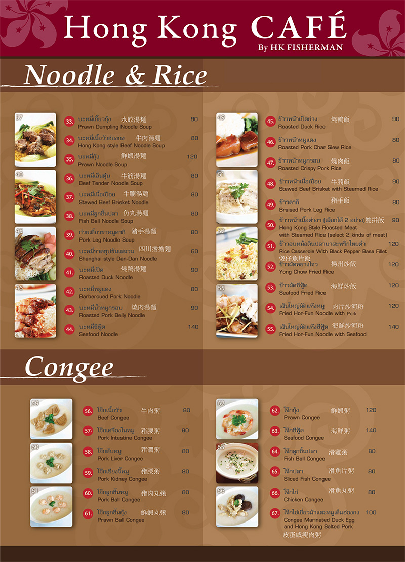 Hong_Kong_Cafe_Menu_1.jpg