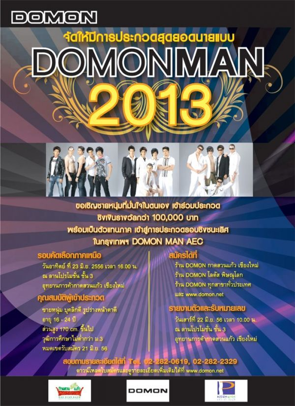 Domonman 2013 77 for Domon man 2013