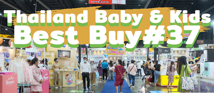thThailand Baby & Kids Best Buy ครั้งที่ 37