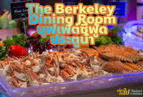 The Berkeley Dining Room