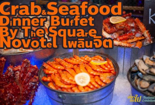 Crab&Seafood Dinner Buffet By The Square Novotel เพลินจิต