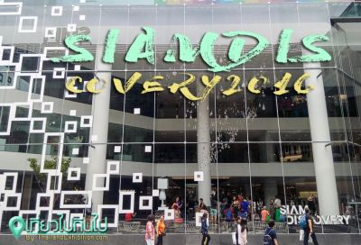 Siam Discovery 2016