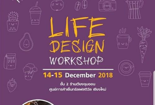 Life Design Workshop 2018