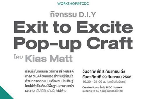 EXIT TO EXCITE Pop-up Craft