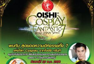 Oishi Cosplay World Fantastic 7